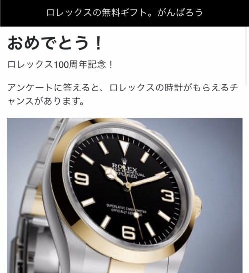 Rolex ロレックス 100周年記念