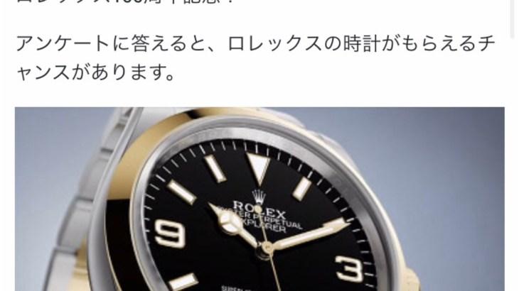 Rolex ロレックス 100周年記念 LINE 迷惑メール の口コミ・評判