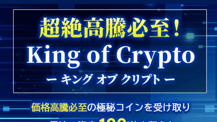 King of Cripto ( キングオブクリプト ) BOPSconsulting Pte. Ltd. の口コミ・評判