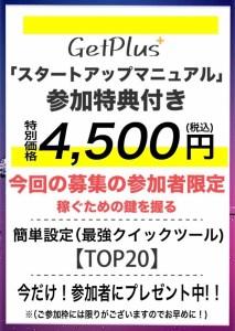 GetPlus ( ゲットプラス ) 中澤孝至 スマホ副業