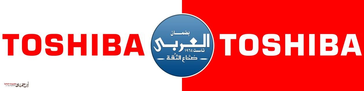 صيانة توشيبا - رقم توشيبا العربي المختصر المجاني في مصر 01115197900 الخط الساخن صيانة توشيبا