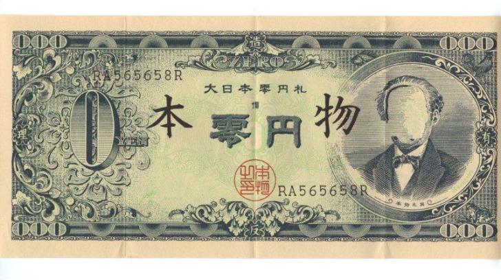 千円札裁判