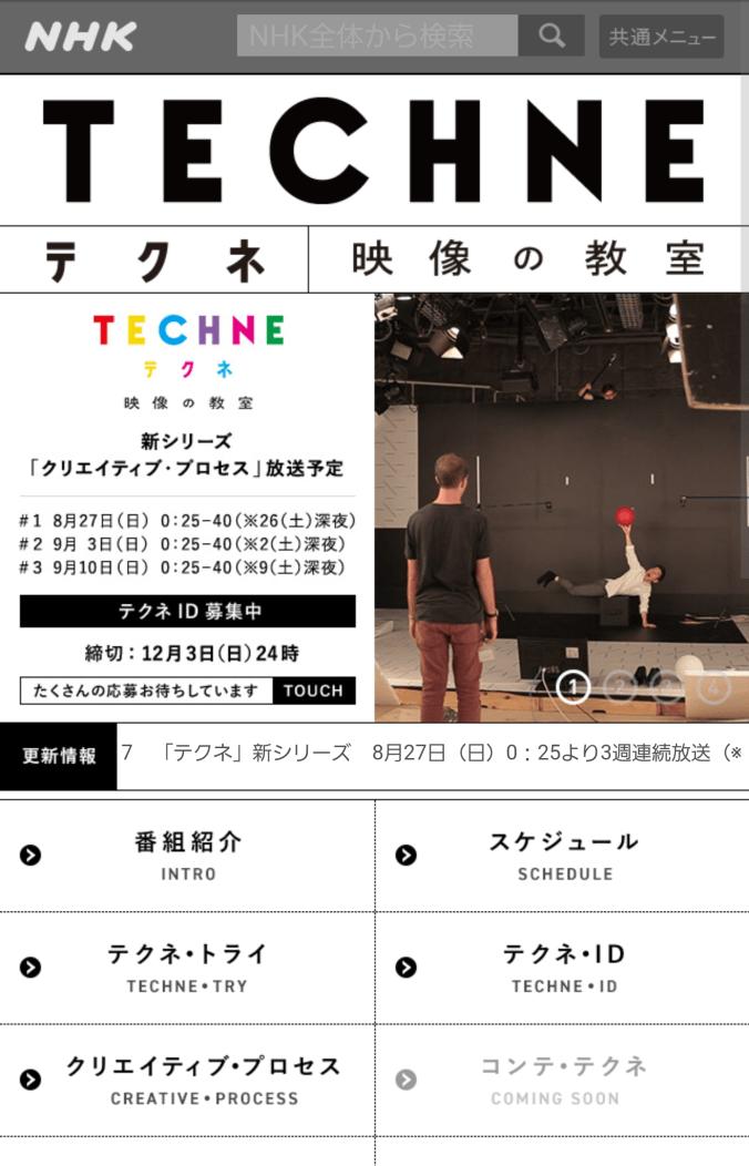 NHK Toshi Maez