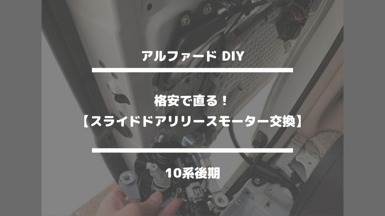 アルファード 【スライドドアリリースモーター交換】10系後期