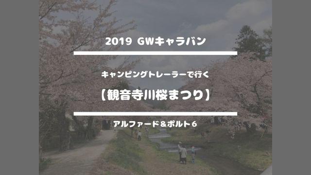 キャンピングトレーラーで行く【観音寺川桜まつり】2019 GWキャラバン