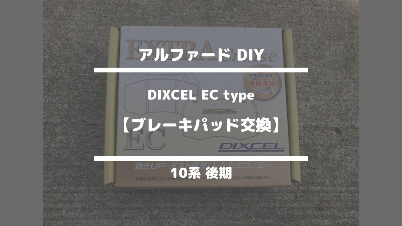 アルファード DIY【ブレーキパッド交換☆DIXCEL EC type☆】10系後期