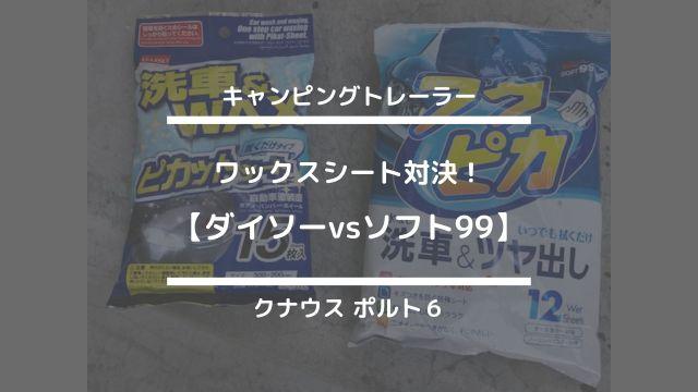 ☆キャンピングトレーラー☆【ワックスシート対決!ダイソーvsソフト99】クナウス ポルト6