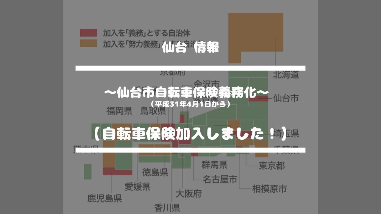 仙台情報【自転車保険加入しました!】〜仙台市自転車保険義務化〜