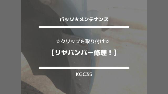 パッソ★メンテナンス【クリップを取り付け☆リヤバンパー修理!】KGC35