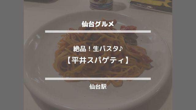 仙台グルメ【絶品!生パスタ♪平井スパゲティ】仙台駅