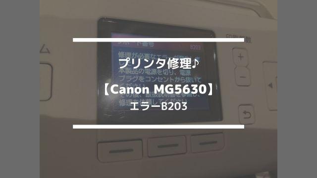 プリンタ修理♪【Canon MG5630☆エラーB203】