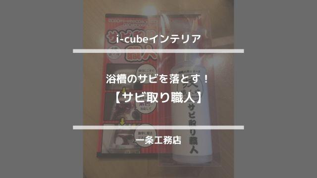 i-cubeインテリア【浴槽のサビを落とす!サビ取り職人】一条工務店