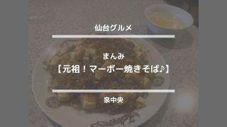 仙台グルメ【元祖!マーボー焼きそば♪まんみ】泉中央