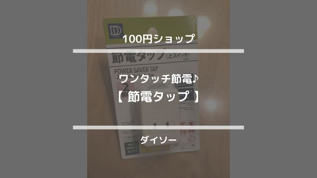 100円ショップ【ワンタッチ節電♪節電タップ】ダイソー