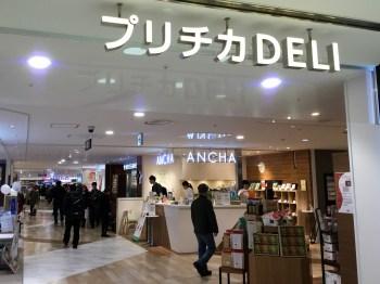 ANCHA KYOTOカテプリ