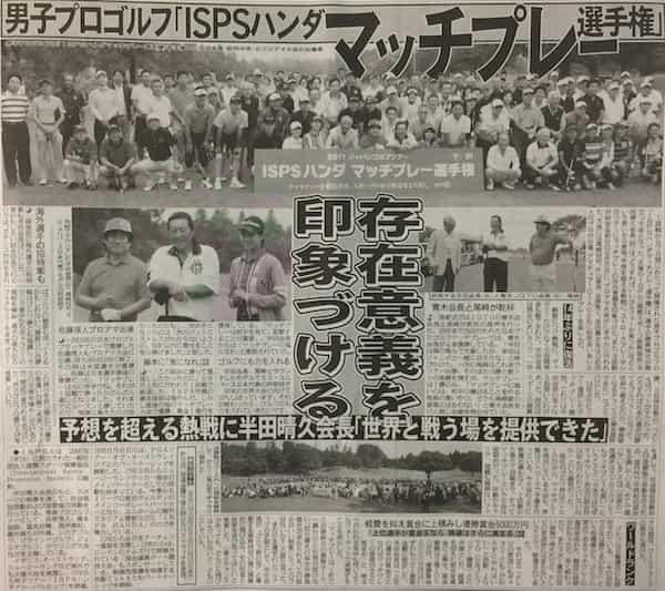 日刊スポーツ2017/9/16