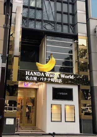 IMG_バナナ時計0-min