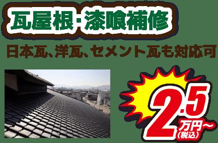 瓦屋根・漆喰補修 日本瓦、洋瓦、セメント瓦も対応可