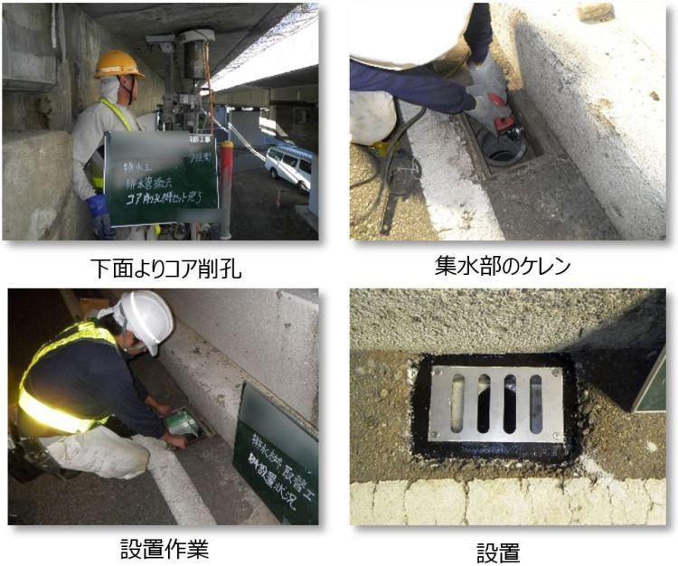 橋梁用排水桝 補修 施工事例