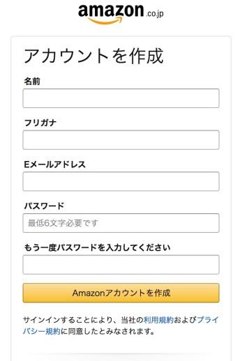 Amazonの登録