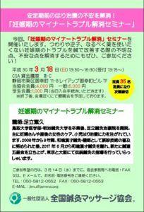 妊娠期のマイナートラブル解消セミナーin静岡
