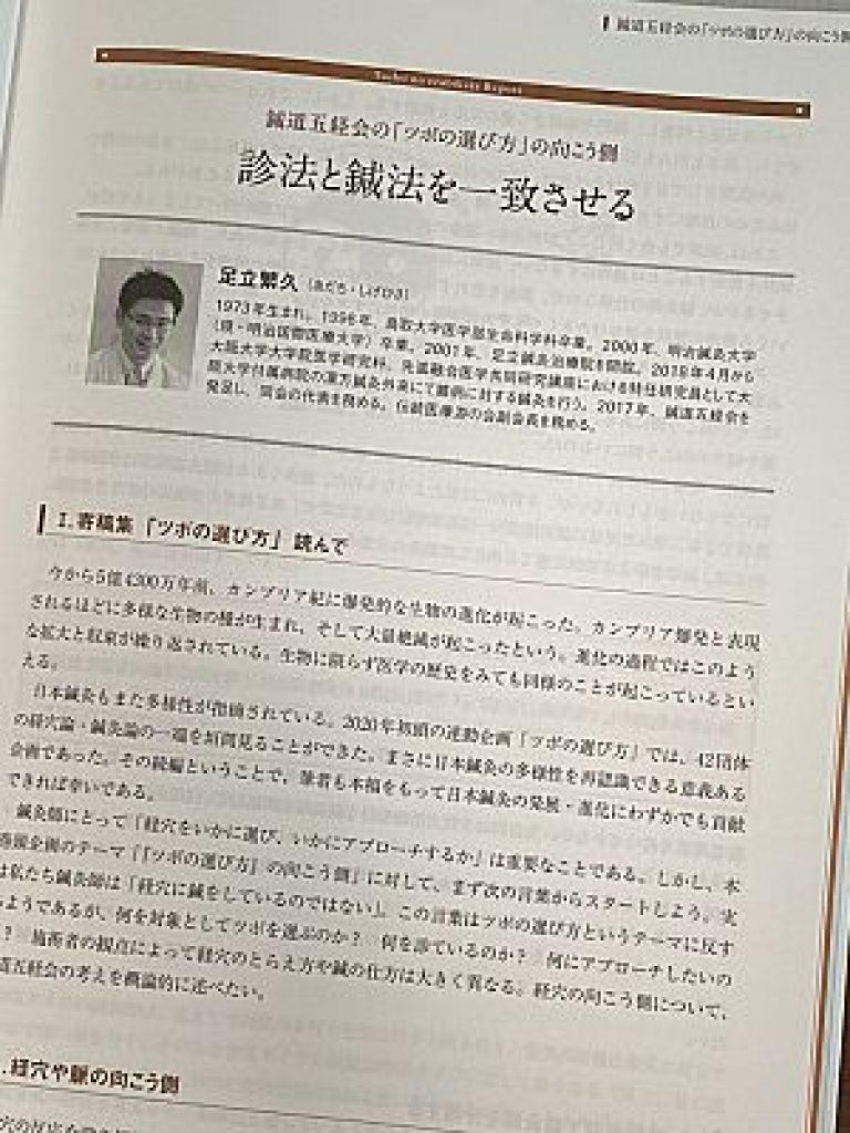 医道の日本6月号に足立鍼灸治療院の院長記事が掲載