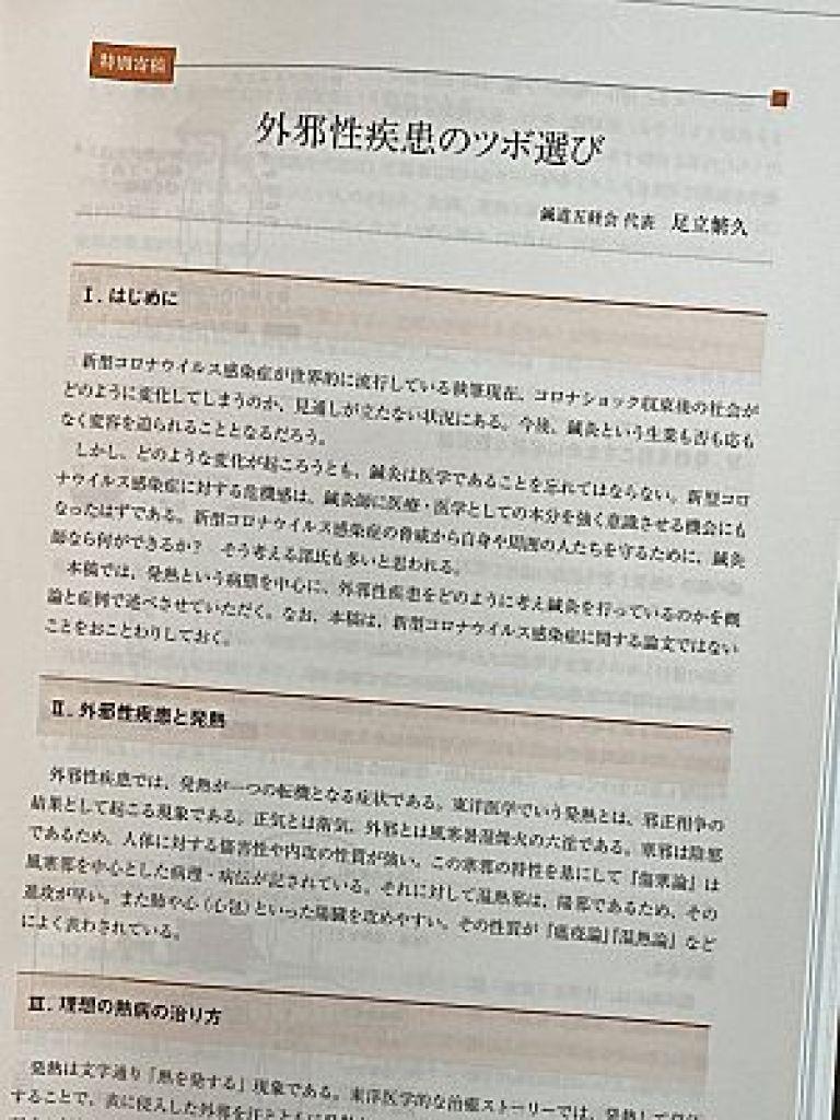 医道の日本6月号の外邪性疾患のツボ選び