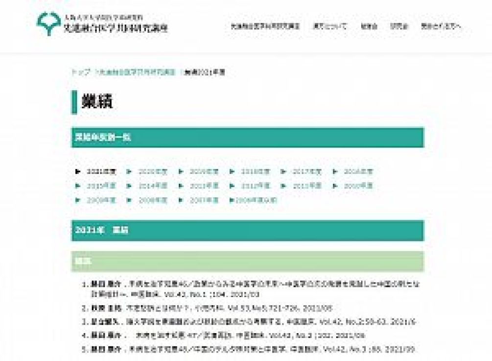 大阪大学大学院医学部系研究科 足立繁久