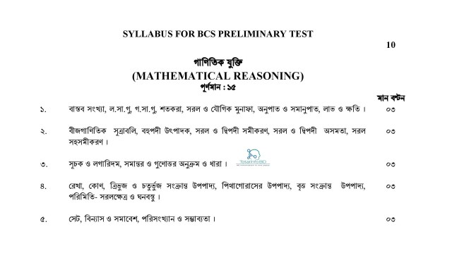 Syllabus For BCS Preliminary PDF