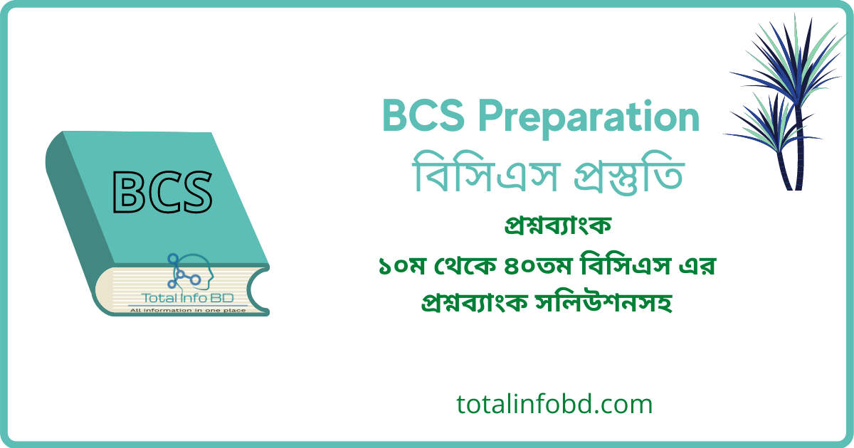 BCS Question Bank