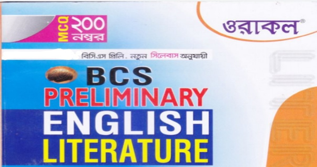 oracle bcs preliminary english pdf