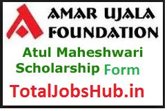 amar-ujala-atul-maheshwari-scholarship-form