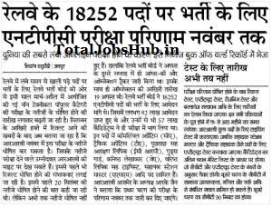 rrb-ntpc-result-date