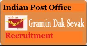 gramin-dak-sevak-recruitment