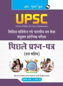 civil-services-upsc-ifs-paper