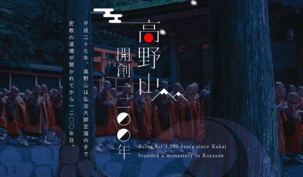 パワースポット-関西-人気