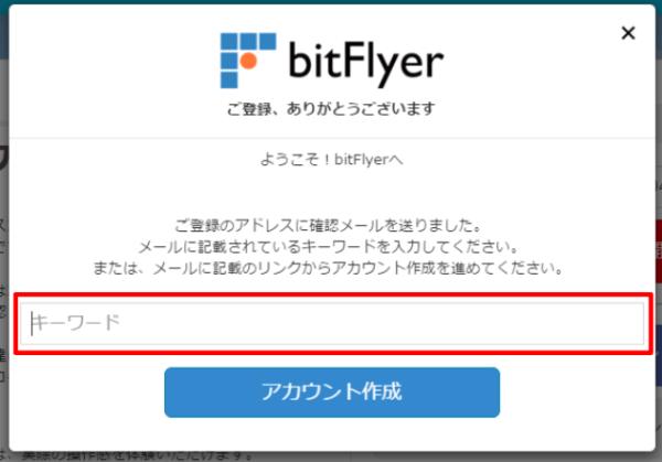 ビットフライヤー 登録 使い方 手順