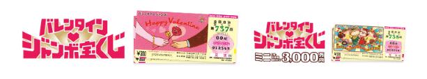 バレンタインジャンボ 宝くじ 確率 買い方