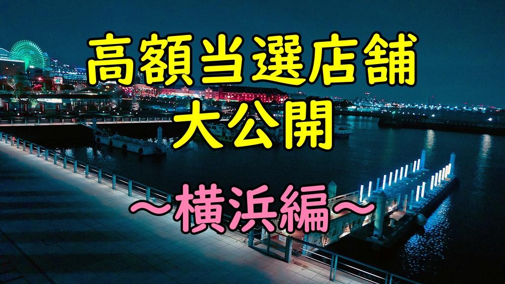 宝くじ売り場 当たる 神奈川 横浜 川崎