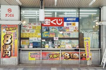 岩手県で当たる人気の宝くじ売り場7選