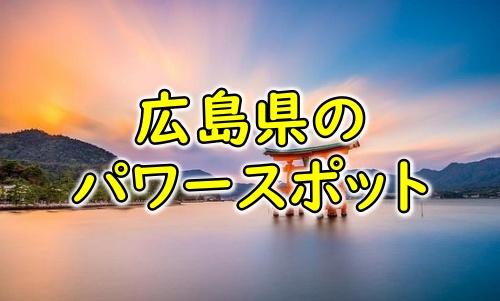 パワースポット 広島 神社