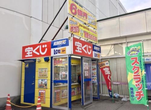 新潟で当たる人気の宝くじ売り場7選