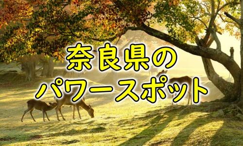 パワースポット 奈良 神社