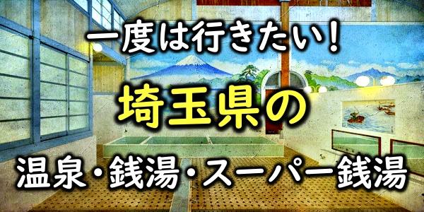 埼玉 温泉 スーパー銭湯 おすすめ 穴場