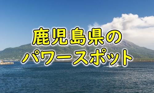 パワースポット 鹿児島 神社