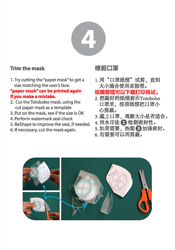 Totobobo mask can be trim smaller to fit children from 5 years onwards