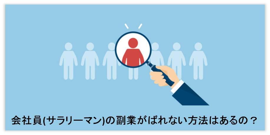 【人事&社労士が回答】會社員(サラリーマン)の副業がばれない方法|TOTONOE Lab