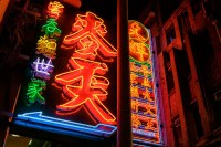 Hong Kong's Last Neon Lights  to travel is to live