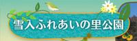 banner_yukiiri
