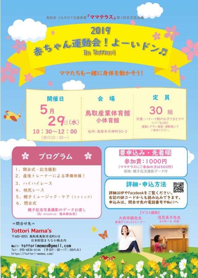 20190529鳥取赤ちゃん運動会(ママテラス表記なし)